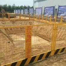 供应贵州施工区域警示隔离栏/基坑护栏/移动临边护栏批发