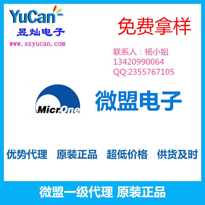 ME6209A33PG 微盟 SOT89-3 3.3V 全新原装 优势代理