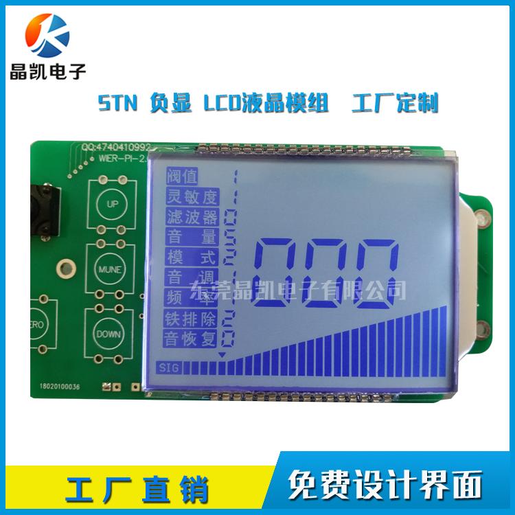 工厂定制 STN负显段码屏 金属探 测器显示屏 STN段码屏定制 STN段码模块