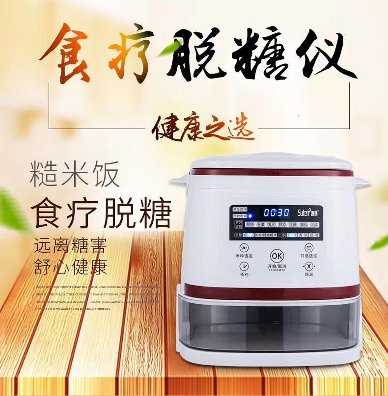 速腾新一代智能米饭膳食脱糖仪多功能汤饭分离电饭煲