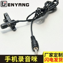 厂家批发 EY-510A手机录音咪 高档迷你电容麦 麦克风话筒专用录音图片
