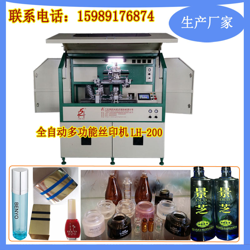 膏霜瓶多功能伺服多色全自动丝印机LH-200