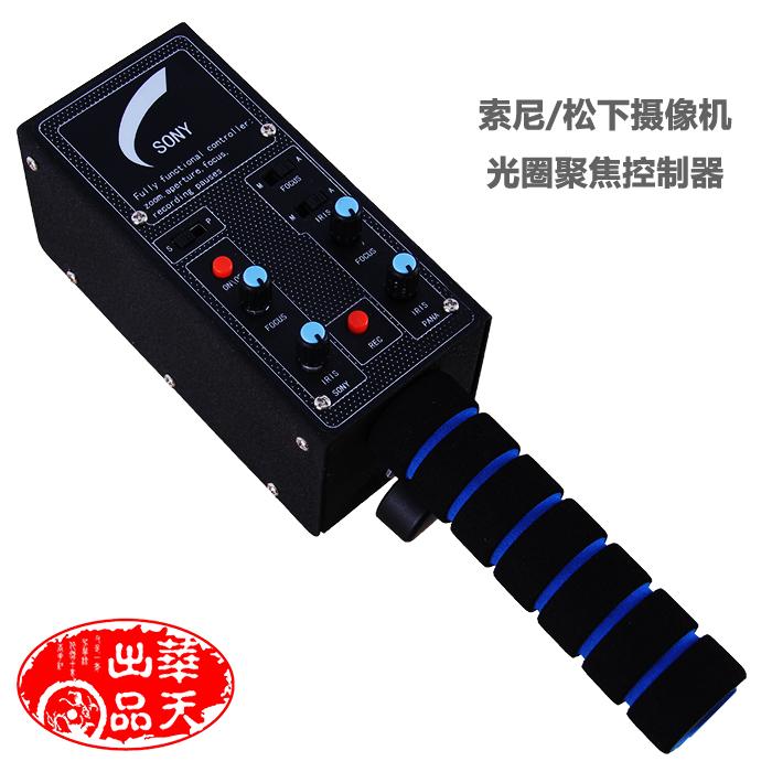 索尼全功能变焦聚焦光圈调节控制器