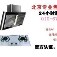 欢迎进入-北京万家乐热水器(各中心)售后服务维修网站电话批发