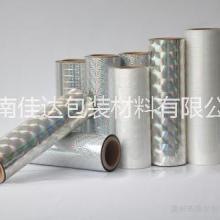 LOGO定制镭射膜厂 镀铝膜价格 镭射镀铝膜供货商批发