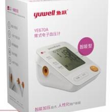陕西铜川鱼跃电子语音血压计