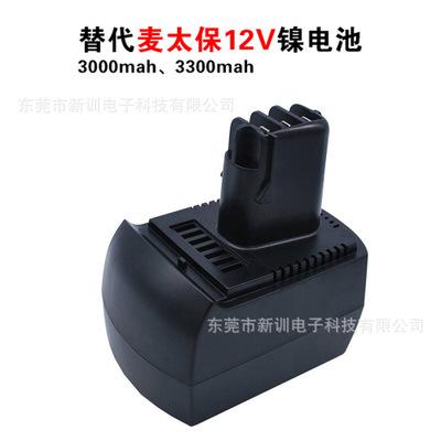 新款麦太保电动工具电池12V镍电池3000mah大容量