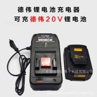 得伟锂电电动工具电池充电器