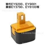全新替代松下12V镍电池12V  1300mah 兼容EY9200  EY9001
