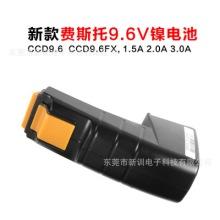 新款厂家费斯托/宝思乐9.6V镍电池替代CCD9.6 1500mah-3000mah图片