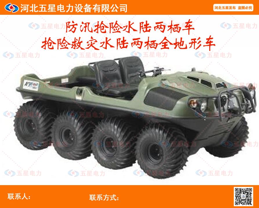 水陆两栖全能地形车两栖越野车设计与原理价格介绍使用用途使用方法
