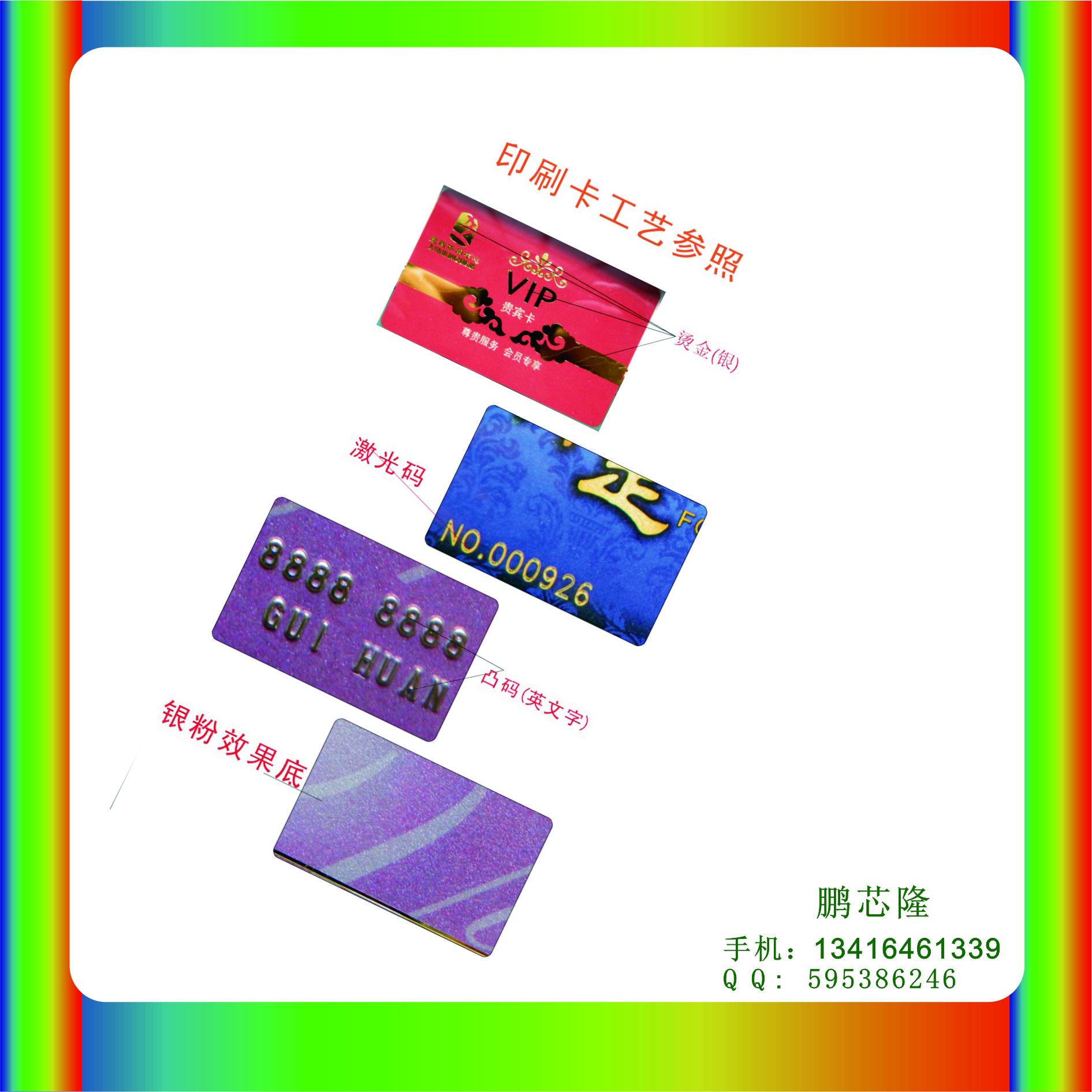 IC卡制作图片/IC卡制作样板图 (1)