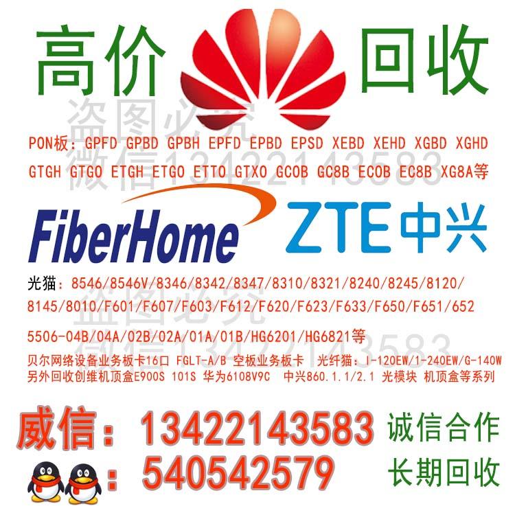 现金采购ETGH_中兴C320业务板卡ETGH实际需求