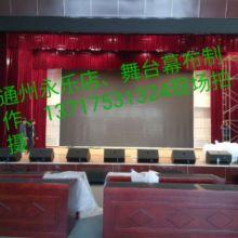 北京舞台幕布定做