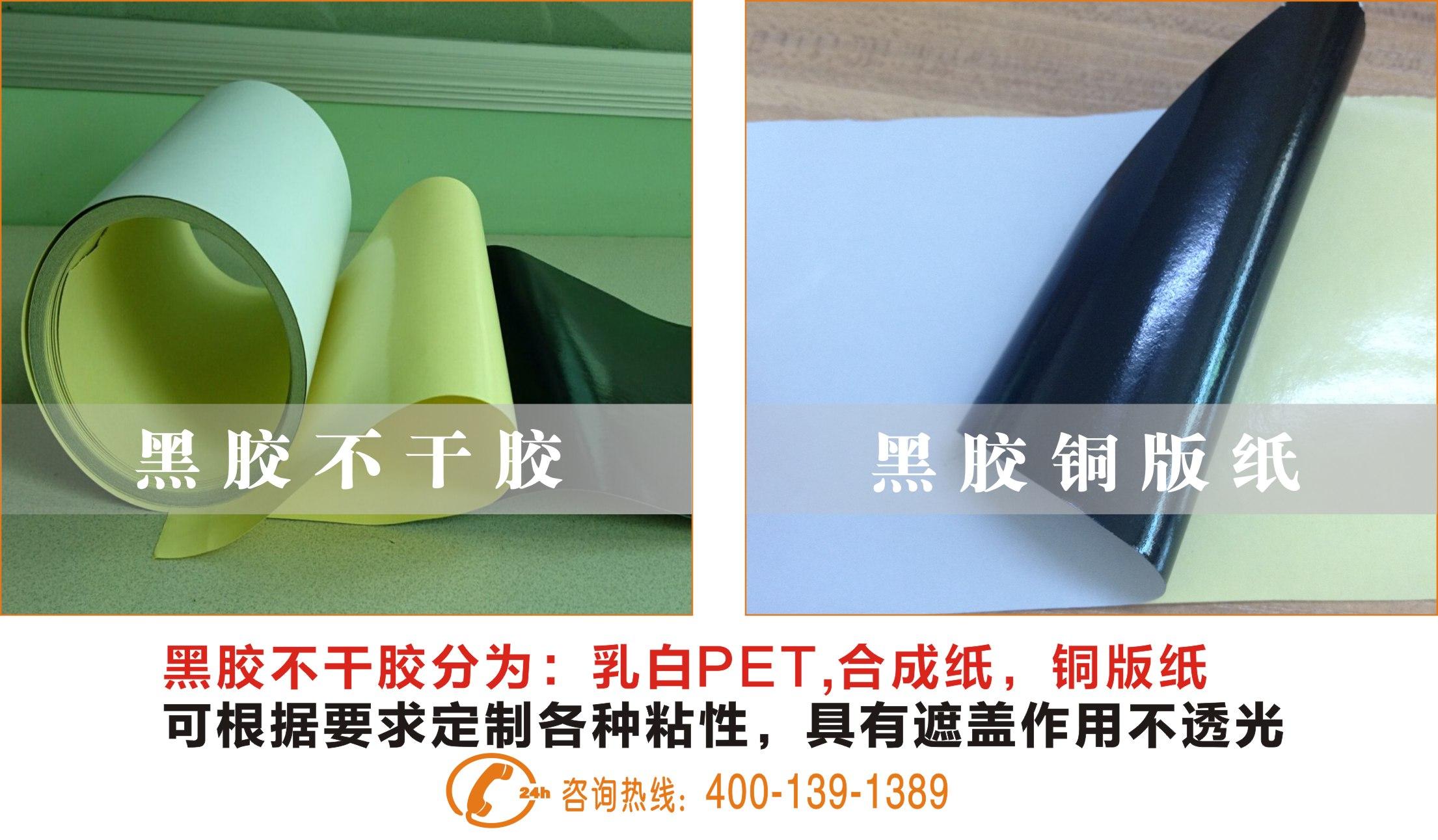厂家推荐黑胶面不干胶 遮光不干胶 贴纸箱专用黑胶铜版纸不干胶