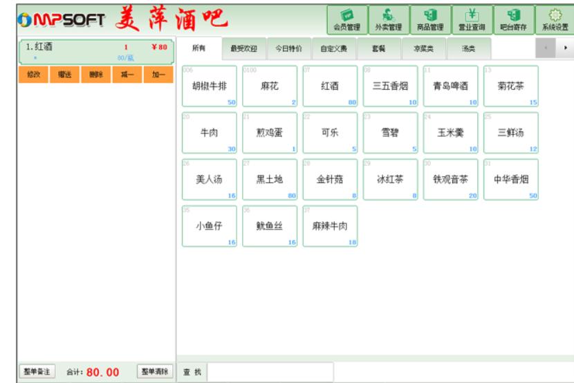 凯里美萍酒吧管理软件