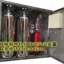 北京医院灶台厨房自动灭火装置安装图片