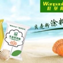 贝壳粉和硅藻泥哪个好? 旺堡隆贝壳粉涂料怎么样?国家专利产品,品质保证批发