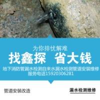深圳自来水漏水检测服务_深圳消防管漏水检测_深圳地下水管漏水检测