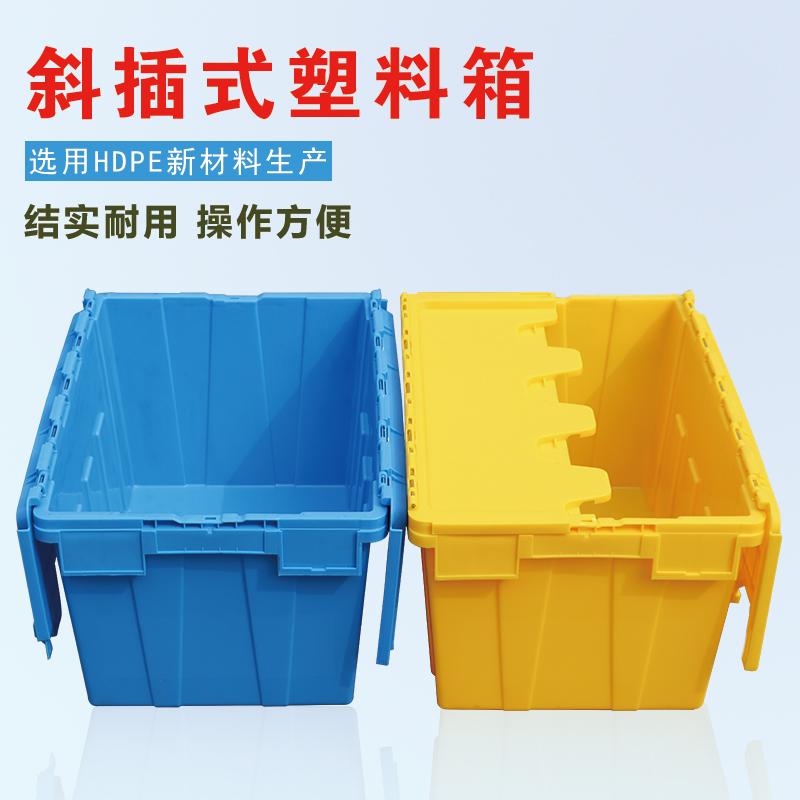供应塑料 周转箱 物流箱 斜插式周转箱 食品运输箱 医药箱