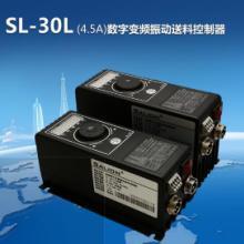 SL-30L智能数字变频振动送料控制器 控制器SL-30L