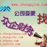 低价转让北京公司执照