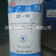 山西三维聚乙烯醇厂家直销2099 PVA100-40H 絮状粉状图片