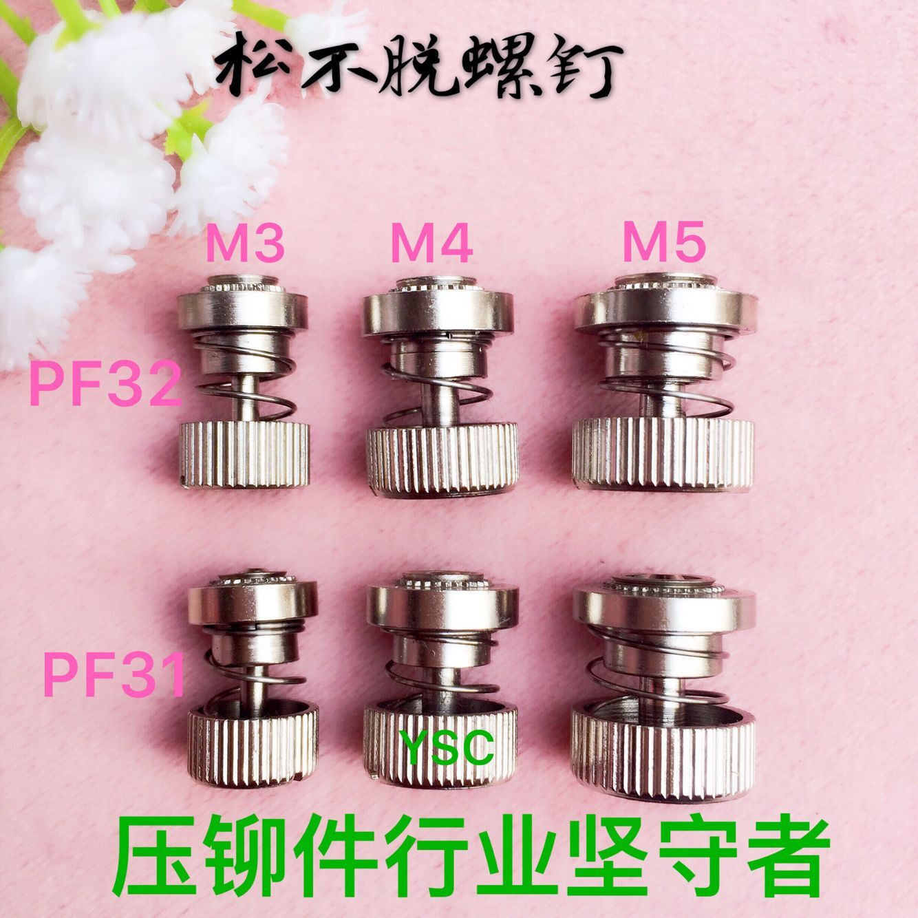 外弹簧PF31 PF32外弹簧螺丝 服务器螺丝 手拧紧固组合螺钉