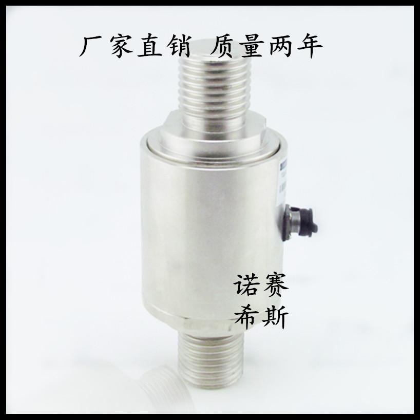 低价出售两头螺纹的拉压力传感器水泥罐专用称重传感器圆柱式拉压力传感器