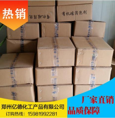 河南消泡剂厂家直销 河南消泡剂批发 郑州消泡剂厂家 郑州消泡剂专卖店