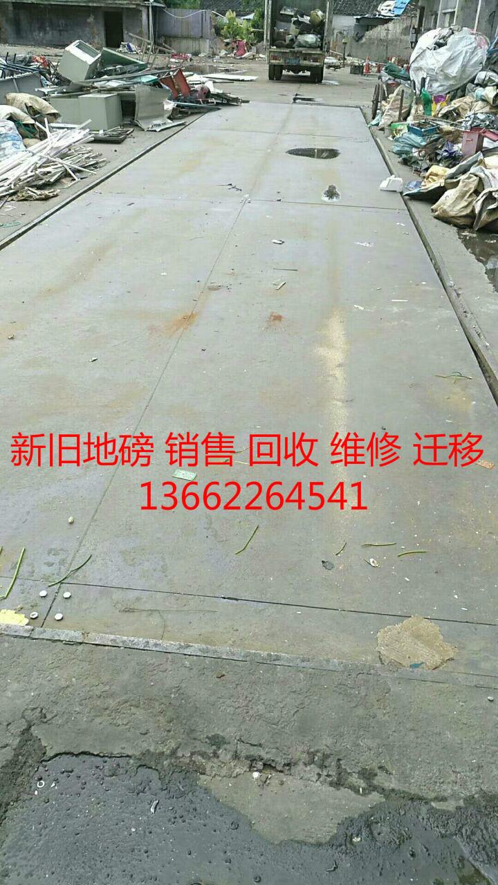 深圳地区二手地磅10米12米16米18米销售回收维修迁移  二手地磅低价急售