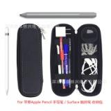 适用Apple pencil 手写笔保护笔套 surface触控笔收纳包袋 电商款