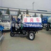 供应新疆若芜三轮吸粪车多少钱 小型抽粪车三轮吸粪车厂家