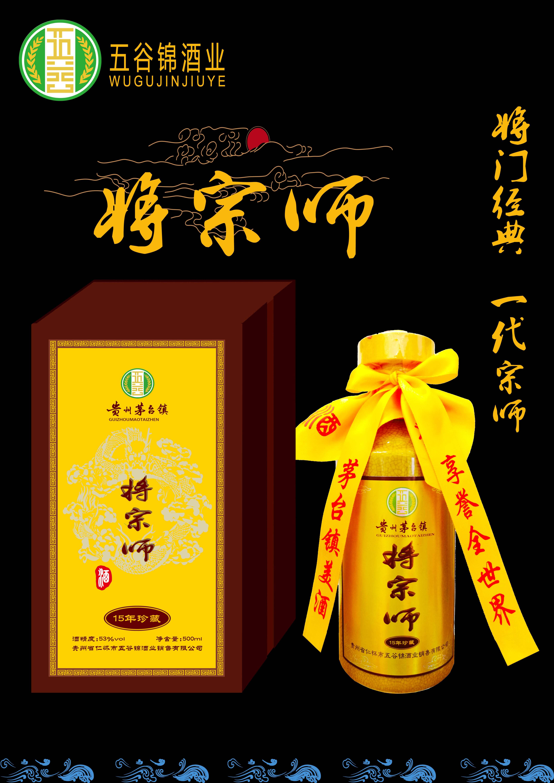 贵州茅台镇酱香型白酒 53度纯梁白酒 将宗师15年珍藏