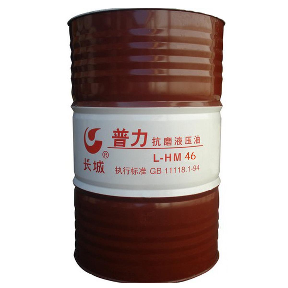 长城46#抗磨液压油