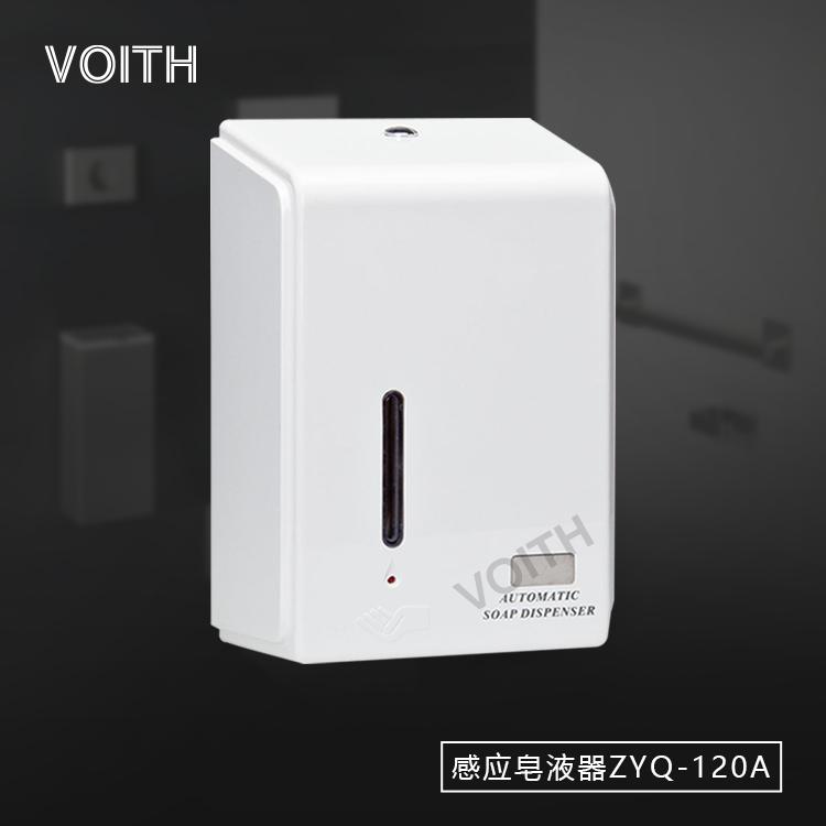 挂壁式皂液器泡沫给皂液机盒ZYQ120D福伊特品牌智能化自动出液