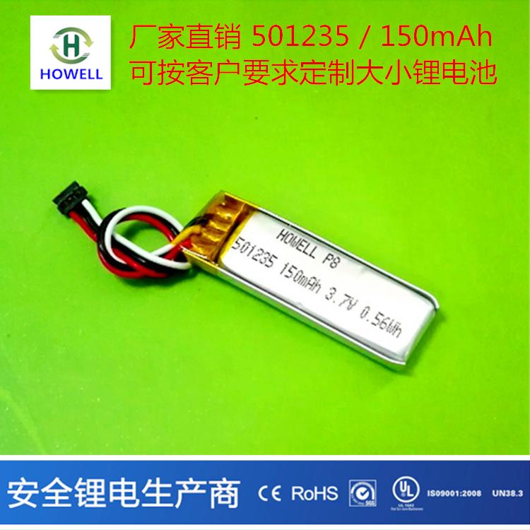 鸿伟能源501235-150毫安时智能手环锂电池智能家居锂电池