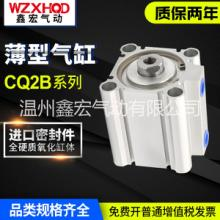 CQ2B薄型气缸