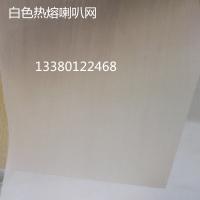 韩国白色热熔喇叭网是一款无卤网布与日本