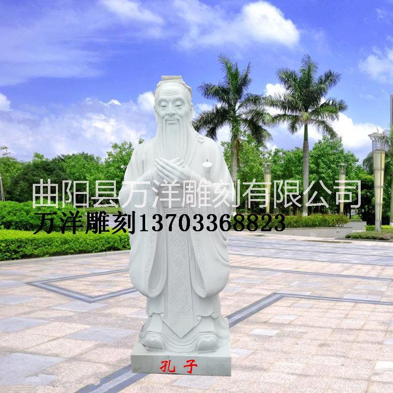 汉白玉石雕孔子雕塑校园孔子雕塑厂各种石雕人物厂家定做