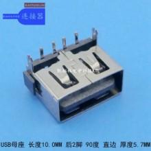AF短体13.1mm 180度 卷边直边 彩色胶芯 USB母座