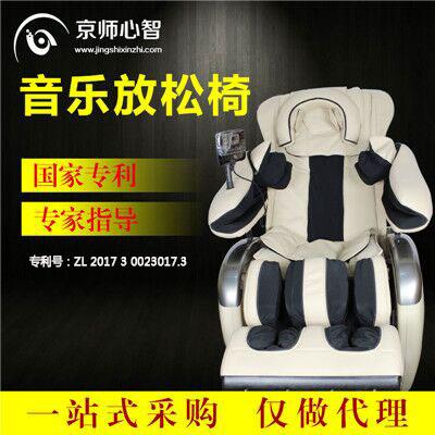 标准型音乐放松椅,音乐放松椅价格