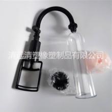 生产批发透明塑料筒UP用品橡胶吸球成 人用品塑料配件