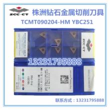 供应株洲钻石数控刀片  TCMT090204-HM YBC251