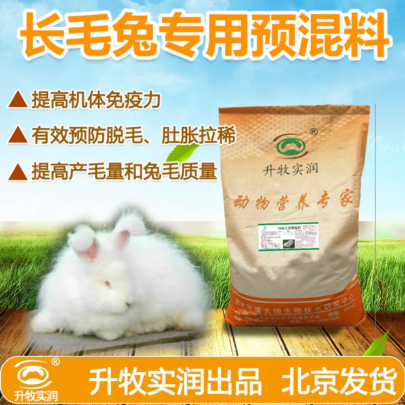 长毛旺4%长毛兔预混料
