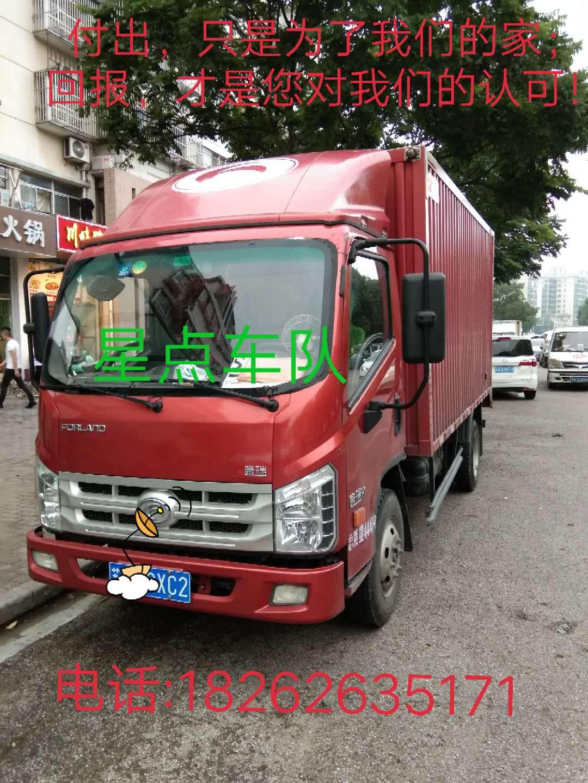 南京4米2出租