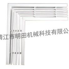 厂家供应转角风口 定制90拐角风口 可拆卸铝合金单层风口 线型风口图片