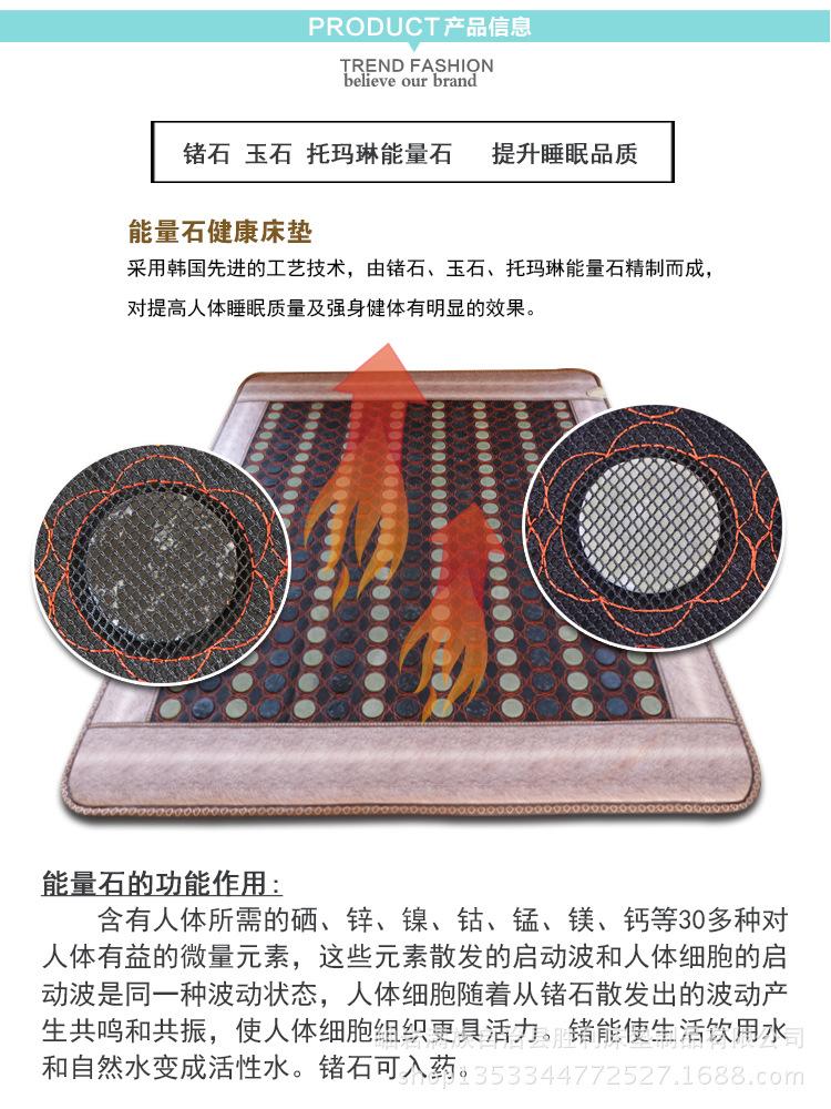 辽宁玉石床垫加热双温双控锗石砭石托玛琳保健远红外磁疗