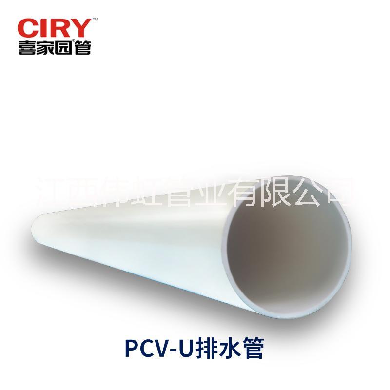 喜家园塑料PVC排水管自来水下水走污水75 110 160家装建材硬管子 喜家园塑料PVC排水管自来水管