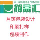 西安包装设计 月饼包装设计 月饼包装盒定制 高档月饼包装盒制作厂家